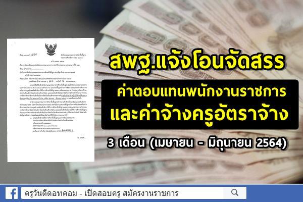 สพฐ.แจ้งโอนจัดสรร ค่าค่าตอบแทนพนักงานราชการ และค่าจ้างครูอัตราจ้าง 3 เดือน (เมษายน - มิถุนายน 2564)