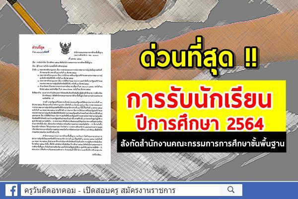 ด่วนที่สุด การรับนักเรียน ปีการศึกษา 2564 สังกัดสำนักงานคณะกรรมการการศึกษาขั้นพื้นฐาน