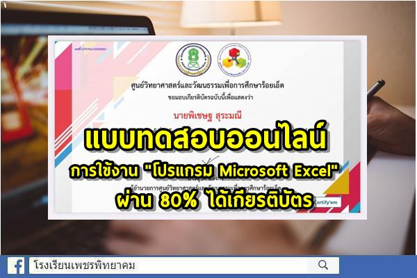 """แบบทดสอบออนไลน์ การใข้งาน """"โปรแกรม Microsoft Excel"""" ผ่าน 80% ได้เกียรติบัตร"""