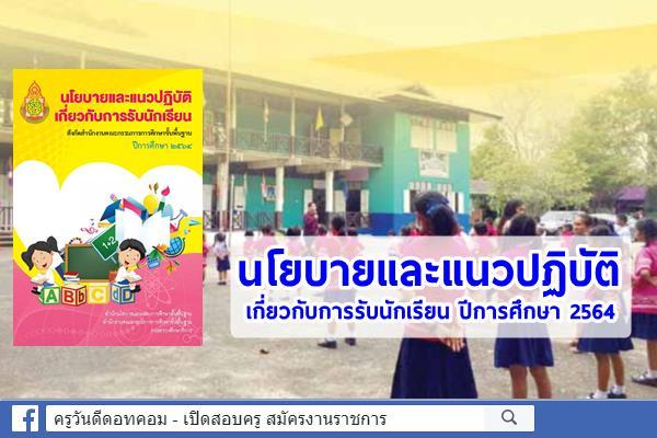 นโยบายและแนวปฏิบัติเกี่ยวกับการรับนักเรียน ปีการศึกษา 2564