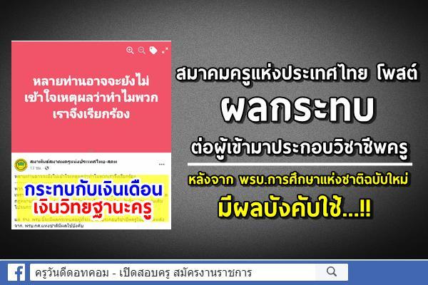 สมาคมครูแห่งประเทศไทย โพสต์ ผลกระทบต่อผู้เข้ามาประกอบวิชาชีพครู หลังจากพรบ.กศ.แห่งชาติฉบับใหม่ มีผลบังคับใช้