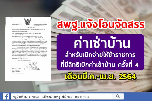 สพฐ.แจ้งโอนจัดสรรงบประมาณรายจ่ายประจำปี พ.ศ.2564 รายการค่าเช่าบ้าน
