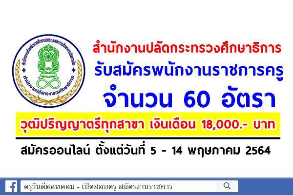 สำนักงานปลัดกระทรวงศึกษาธิการ เปิดสอบพนักงานราชการครู 60 อัตรา วุฒิปริญญาตรีทุกสาขา เงินเดือน 18,000.- บาท