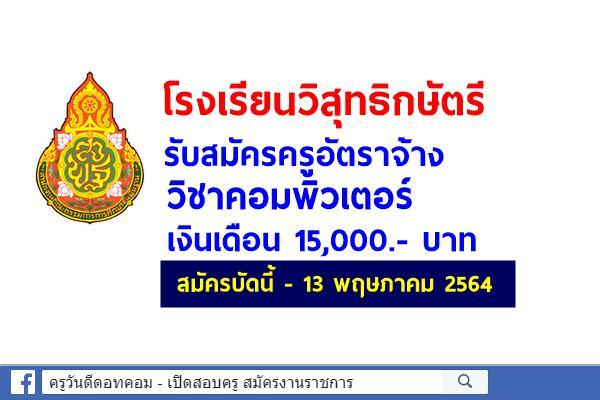 โรงเรียนวิสุทธิกษัตรี รับสมัครครูอัตราจ้าง วิชาคอมพิวเตอร์ เงินเดือน 15,000.- บาท สมัครบัดนี้ - 13 พ.ค. 2564