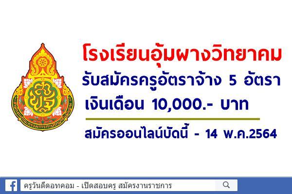 โรงเรียนอุ้มผางวิทยาคม รับสมัครครูอัตราจ้าง 5 อัตรา เงินเดือน 10,000.- บาท สมัครออนไลน์บัดนี้ - 14 พ.ค.2564
