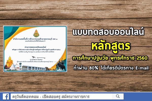 แบบทดสอบออนไลน์ หลักสูตรการศึกษาปฐมวัย พุทธศักราช 2560 ทำผ่าน 80% ได้เกียรติบัตร
