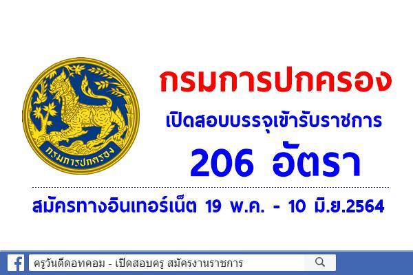 กรมการปกครอง เปิดสอบบรรจุเข้ารับราชการ 206 อัตรา สมัครทางอินเทอร์เน็ต 19พ.ค. - 10มิ.ย.2564
