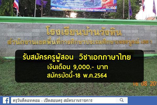 โรงเรียนบ้านวังหิน รับสมัครครูผู้สอน วิชาเอกภาษาไทย เงินเดือน 9,000.- บาท สมัครบัดนี้-18 พ.ค.2564