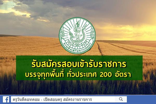 กรมส่งเสริมการเกษตร รับสมัครสอบบรรจุเข้ารับราชการ 200 อัตรา สมัครทางอินเทอร์เน็ต 1-22 มิ.ย.2564