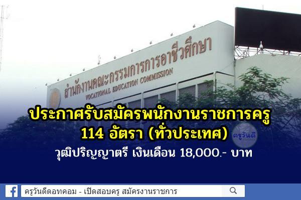 (รับทั่วประเทศ) สอศ. รับสมัครพนักงานราชการครู 114 อัตรา วุฒิปริญญาตรี เงินเดือน 18,000.- บาท