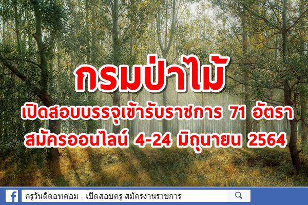 กรมป่าไม้ เปิดสอบบรรจุเข้ารับราชการ 71 อัตรา สมัครออนไลน์ 4-24 มิถุนายน 2564