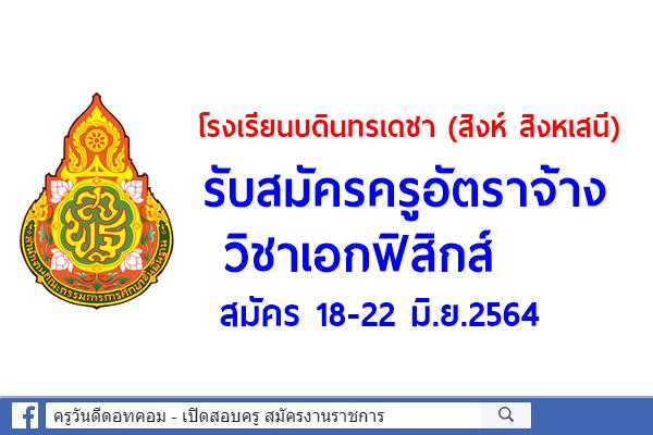 โรงเรียนบดินทรเดชา (สิงห์ สิงหเสนี) รับสมัครครูอัตราจ้าง วิชาเอกฟิสิกส์ สมัคร 18-22 มิ.ย.2564