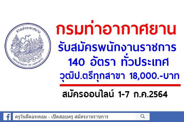 กรมท่าอากาศยาน รับสมัครพนักงานราชการ 140 อัตรา ทั่วประเทศ วุฒิป.ตรีทุกสาขา สมัคร 1-7 ก.ค.2564