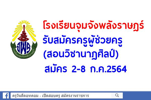 โรงเรียนจุมจังพลังราษฎร์ รับสมัครครูผู้ช่วยครู จำนวน 1 อัตรา สมัคร 2-8 ก.ค.2564