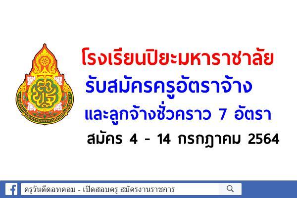 โรงเรียนปิยะมหาราชาลัย รับสมัครครูอัตราจ้าง และลูกจ้างชั่วคราว 7 อัตรา สมัคร 4 - 14 กรกฎาคม 2564