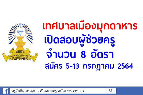 เทศบาลเมืองมุกดาหาร เปิดสอบผู้ช่วยครู 8 อัตรา สมัคร 5-13 กรกฎาคม 2564