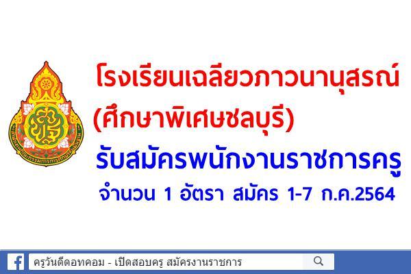 โรงเรียนเฉลียวภาวนานุสรณ์ (ศึกษาพิเศษชลบุรี) รับสมัครพนักงานราชการครู จำนวน 1 อัตรา สมัคร 1-7 ก.ค.2564