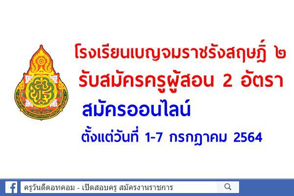 โรงเรียนเบญจมราชรังสฤษฎิ์ ๒ รับสมัครครูผู้สอน 2 อัตรา สมัครออนไลน์ 1-7 กรกฎาคม 2564