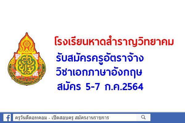 โรงเรียนหาดสำราญวิทยาคม รับสมัครครูอัตราจ้าง วิชาเอกภาษาอังกฤษ สมัคร 5-7 ก.ค.2564