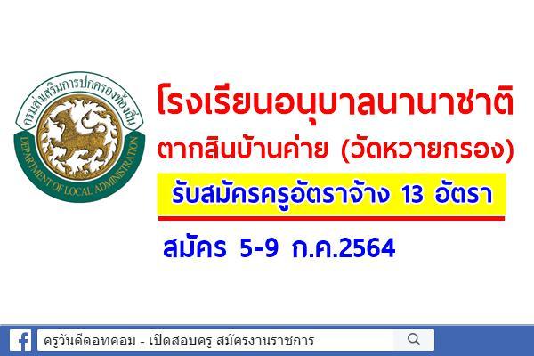โรงเรียนอนุบาลนานาชาติตากสินบ้านค่าย (วัดหวายกรอง) รับสมัครครูอัตราจ้าง 13 อัตรา สมัคร 5-9 ก.ค.2564