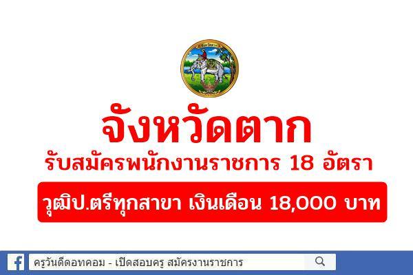 จังหวัดตาก รับสมัครพนักงานราชการ 18 อัตรา วุฒิป.ตรีทุกสาขา เงินเดือน 18,000 บาท