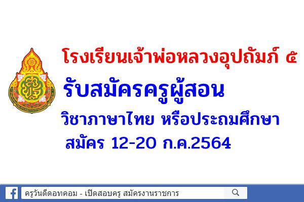 โรงเรียนเจ้าพ่อหลวงอุปถัมภ์ ๕ รับสมัครครูผู้สอน วิชาภาษาไทย หรือประถมศึกษา สมัคร 12-20 ก.ค.2564