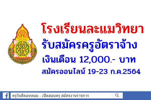 โรงเรียนละแมวิทยา รับสมัครครูอัตราจ้าง วิชาเอกภาษาไทย เงินเดือน 12,000.- บาท สมัครออนไลน์ 19-23 ก.ค.2564
