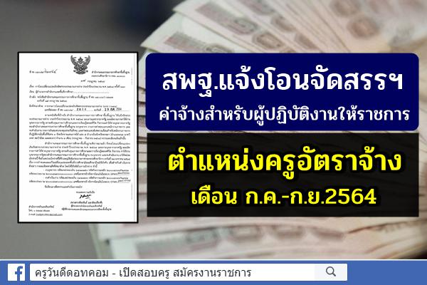 สพฐ.แจ้งโอนจัดสรรฯ ค่าจ้างสำหรับผู้ปฏิบัติงานให้ราชการตำแหน่งครูอัตราจ้าง ก.ค.-ก.ย.64