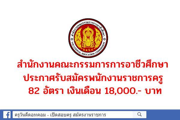 สำนักงานคณะกรรมการการอาชีวศึกษา ประกาศรับสมัครพนักงานราชการครู 82 อัตรา เงินเดือน 18,000.-บาท
