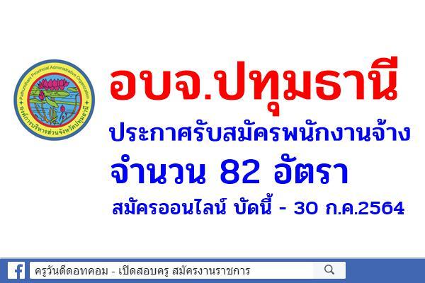 อบจ.ปทุมธานี ประกาศรับสมัครพนักงานจ้าง 82 อัตรา สมัครออนไลน์ บัดนี้ - 30 ก.ค.2564