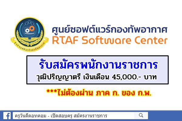 ศูนย์ซอฟต์แวร์กองทัพอากาศ รับสมัครพนักงานราชการ วุฒิปริญญาตรี เงินเดือน 45,000.- บาท