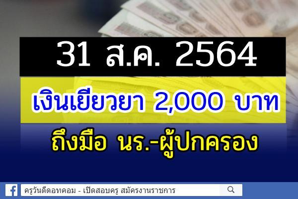 31 ส.ค.เงินเยียวยา 2,000 บาทถึงมือ นร.-ผู้ปกครอง