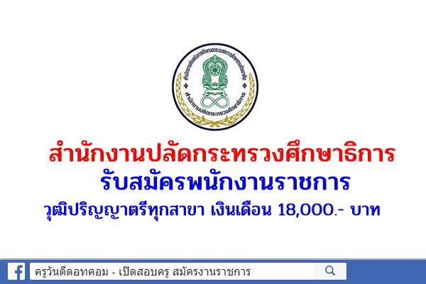 สำนักงานปลัดกระทรวงศึกษาธิการ รับสมัครพนักงานราชการ วุฒิปริญญาตรีทุกสาขา เงินเดือน 18,000.- บาท
