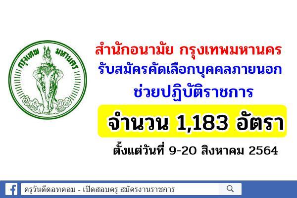 สำนักอนามัย กรุงเทพมหานคร รับสมัครคัดเลือกบุคคลภายนอกช่วยปฏิบัติราชการ 1,183 อัตรา สมัคร 9-20 สิงหาคม 2564