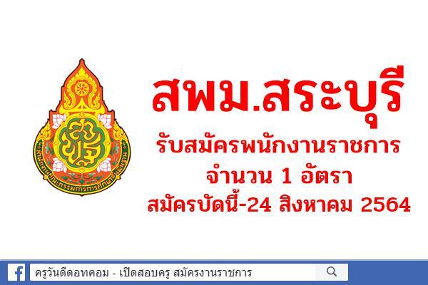 สพม.สระบุรี รับสมัครพนักงานราชการ จำนวน 1 อัตรา สมัครบัดนี้-24 สิงหาคม 2564