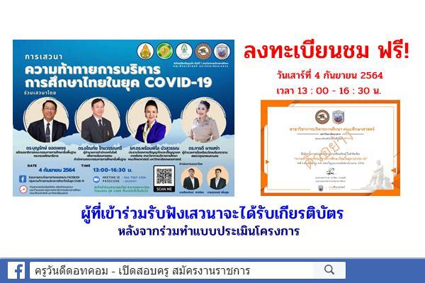 """ลงทะเบียนชมเสวนาออนไลน์ ฟรี! หัวข้อ """"ความท้าทายการบริหารการศึกษาไทยในยุค COVID - 19"""" รับเกียรติบัตร"""