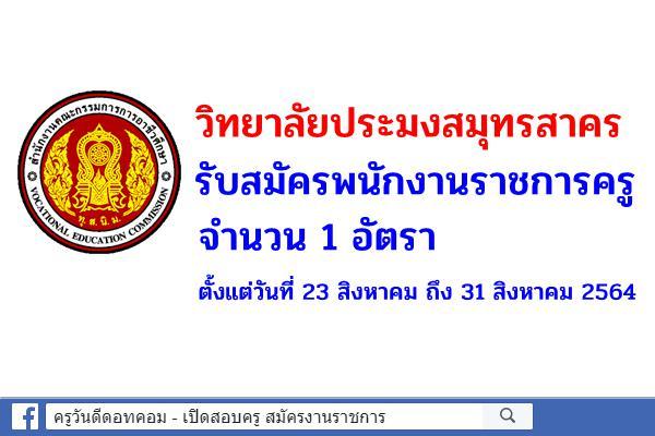 วิทยาลัยประมงสมุทรสาคร รับสมัครพนักงานราชการครู จำนวน 1 อัตรา ตั้งแต่วันที่ 23 สิงหาคม ถึง 31 สิงหาคม 2564
