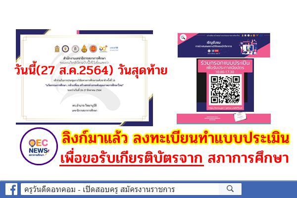 ลิงก์มาแล้ว ลงทะเบียนทำแบบประเมิน เพื่อขอรับเกียรติบัตรจาก สภาการศึกษา วันนี้(27 ส.ค.2564) วันสุดท้าย