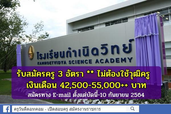 โรงเรียนกำเนิดวิทย์ รับสมัครครู 3 อัตรา เงินเดือน 42,500-55,000++ ไม่จำเป็นต้องมีวุฒิครู สมัครทาง E-mail