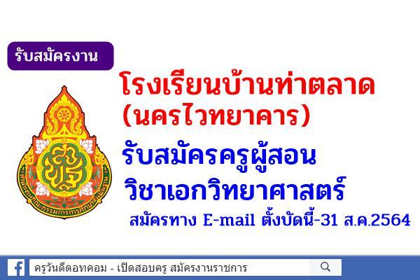 โรงเรียนบ้านท่าตลาด(นครไวทยาคาร) รับสมัครครูผู้สอน วิชาเอกวิทยาศาสตร์ สมัครทาง E-mail ตั้งบัดนี้-31 ส.ค.2564