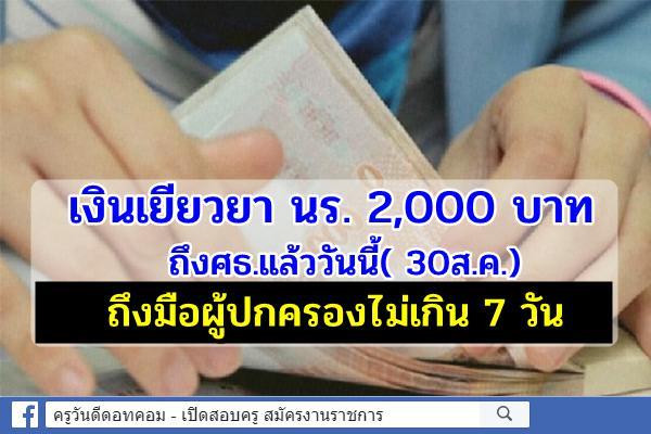 เงินเยียวยา นร. 2,000 บาท ถึงศธ.แล้ววันนี้( 30ส.ค.)ถึงมือผู้ปกครองไม่เกิน 7 วัน