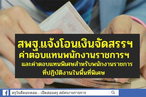 สพฐ.แจ้งโอนเงินจัดสรรฯ ค่าตอบแทนพนักงานราชการฯ และค่าตอบแทนพิเศษสำหรับพนักงานราชการที่ปฏิบัติงานในพื้นที่พิเศ