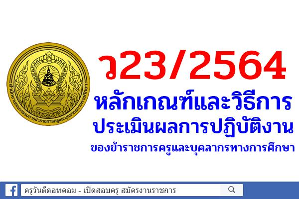 ว23/2564 หลักเกณฑ์และวิธีการประเมินผลการปฏิบัติงานของข้าราชการครูและบุคลากรทางการศึกษา