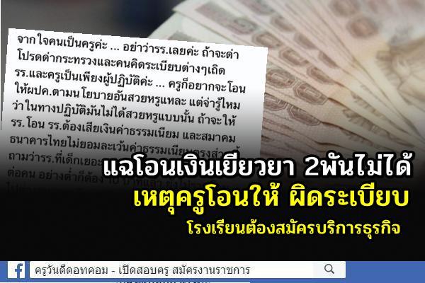 แฉโอนเงินเยียวยานักเรียน 2,000 ไม่ได้ เหตุครูโอนให้ผิดระเบียบ โรงเรียนต้องสมัครบริการธุรกิจ