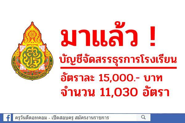 บัญชีจัดสรรธุรการโรงเรียน อัตราละ 15,000.- บาท จำนวน 11,030 อัตรา