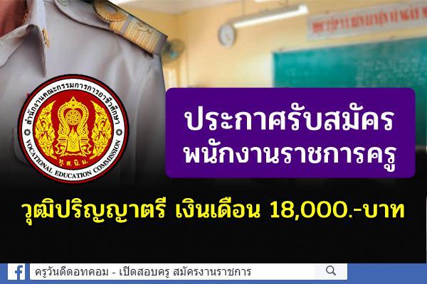 สำนักงานคณะกรรมการการอาชีวศึกษา ประกาศรับสมัครพนักงานราชการ วุฒิปริญญาตรี เงินเดือน 18,000.-บาท