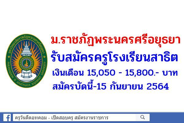 มหาวิทยาลัยราชภัฏพระนครศรีอยุธยา รับสมัครครูโรงเรียนสาธิต สมัครบัดนี้-15 กันยายน 2564
