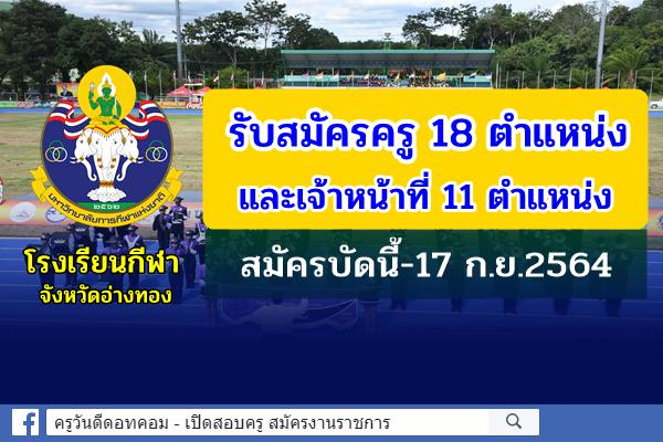 โรงเรียนกีฬาจังหวัดอ่างทอง รับสมัครครู 18 ตำแหน่ง และเจ้าหน้าที่ 11 ตำแหน่ง สมัครบัดนี้-17 ก.ย.2564