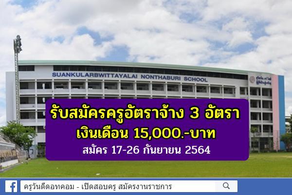 โรงเรียนสวนกุหลาบวิทยาลัย นนทบุรี รับสมัครครูอัตราจ้าง 3 อัตรา เงินเดือน 15,000.-บาท