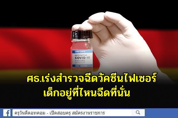 เร่งสำรวจฉีดวัคซีนไฟเซอร์เด็กอยู่ที่ไหนฉีดที่นั่น